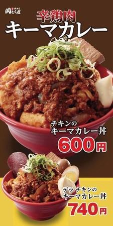 okamuraya-keemacurry-chicken01.jpg