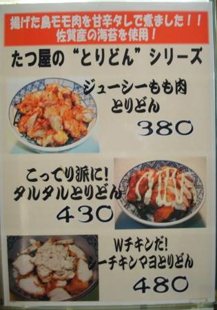 tatsuya-toridon-tarutaru6.jpg